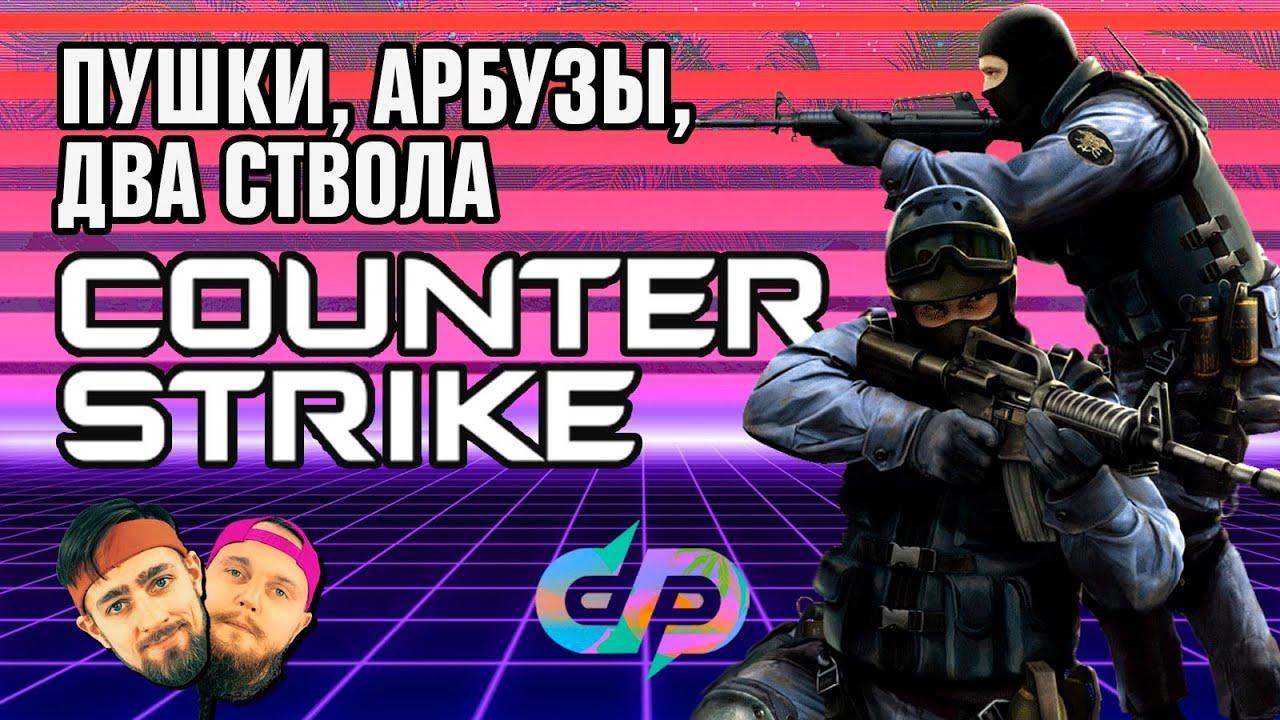 COUNTER-STRIKE в реальной жизни: тест CZ 75, Glock 17, «Калаша»и гранат   ШОУ «ДП»