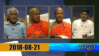 YATHRA - යාත්රා | 21 - 08 - 2018 | SIYATHA TV Thumbnail