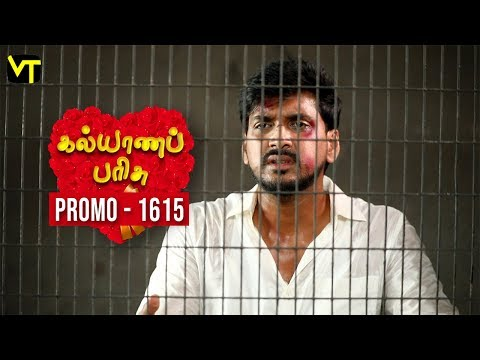 Kalyanaparisu Tamil Serial Episode 1615 Promo on Vision Time. Let's know the new twist in the life of  Kalyana Parisu ft. Arnav, srithika, Sathya Priya, Vanitha Krishna Chandiran, Androos Jesudas, Metti Oli Shanthi, Issac varkees, Mona Bethra, Karthick Harshitha, Birla Bose, Kavya Varshini in lead roles. Direction by AP Rajenthiran  Stay tuned for more at: http://bit.ly/SubscribeVT  You can also find our shows at: http://bit.ly/YuppTVVisionTime  Like Us on:  https://www.facebook.com/visiontimeindia