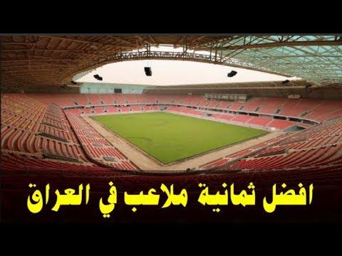 افضل ثمانية ملاعب في العراق | HD |The best eight stadiums in Iraq