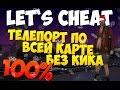 Let`s cheat (GTA SAMP) #235 - 100% ТЕЛЕПОРТ ПО ВСЕЙ КАРТЕ | ADVANCE-RP | Cleo SCJ + Advtp