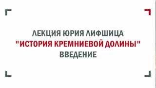 История Кремниевой долины // Введение