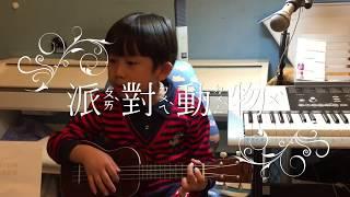 ♬59【6歲童翻唱】MAYDAY五月天 [ 派對動物Party Animal ] 歌詞附注音/拼音 pinyin lyrics 中国語ピンイン YYTV/許洋洋愛唱歌