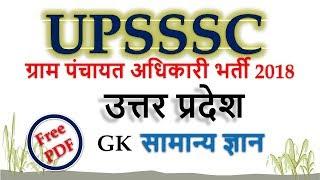 UPSSSC GRAM PANCHAYAT ADHIKARI 2018 G S TEST PAPER -1 ग्राम समाज एवं विकास -UP GK in Hindi