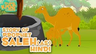 Gambar cover Islamic kids videos in Hindi | Prophet Saleh (AS) | Quran stories for kids Hindi | Islamic Stories