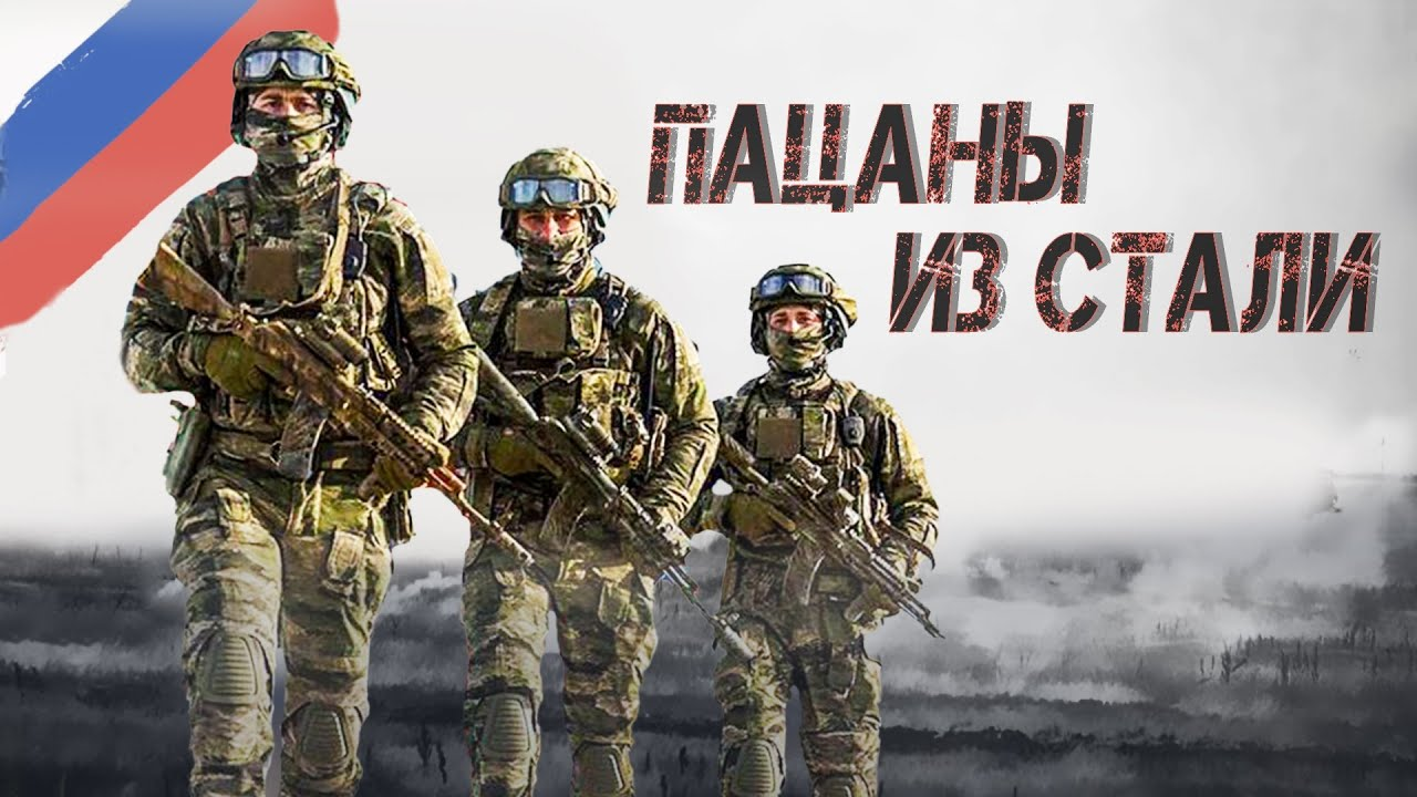Russian Special Forces - Boys Of Steel