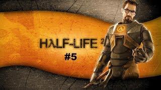 Half Life 2 - #5 -  Иногда Лагаем :)