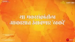 Thackeray | Makar Sankranti | Nawazuddin Siddiqui, Amrita Rao | Sanjay Raut | 25th January 2019