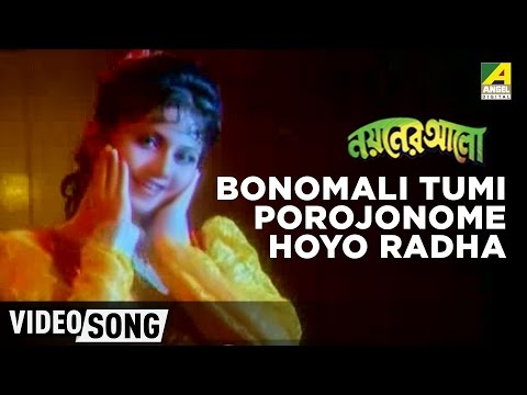 Bonomali Tumi | Noyoner Alo | Bengali Movie Song | Shree Radha Banerjee