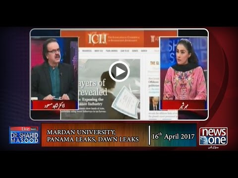 Live with Dr.Shahid Masood | 16-April-2017 | Mardan University, Panama Leaks, Dawn Leaks