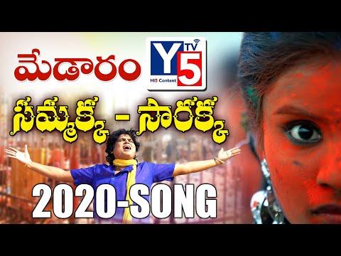 MEDARAM JATARA Special SONG 2018 | SAMMAKKA SARAKKA SONG  | Y5 tv |