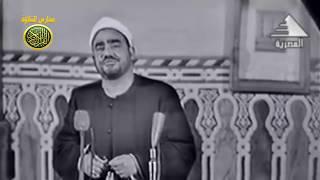 نوادر الشيخ سيد النقشبندى فيديو ابتهال نادر من مسجد السيدة زينب 1964 : احمد عبده ومدارس التلاوة