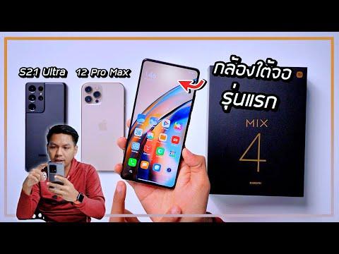 พรีวิว Xiaomi Mix 4 กล้องใต้จอรุ่นแรกของ Xiaomi...อย่าเพิ่งรีบซื้อ