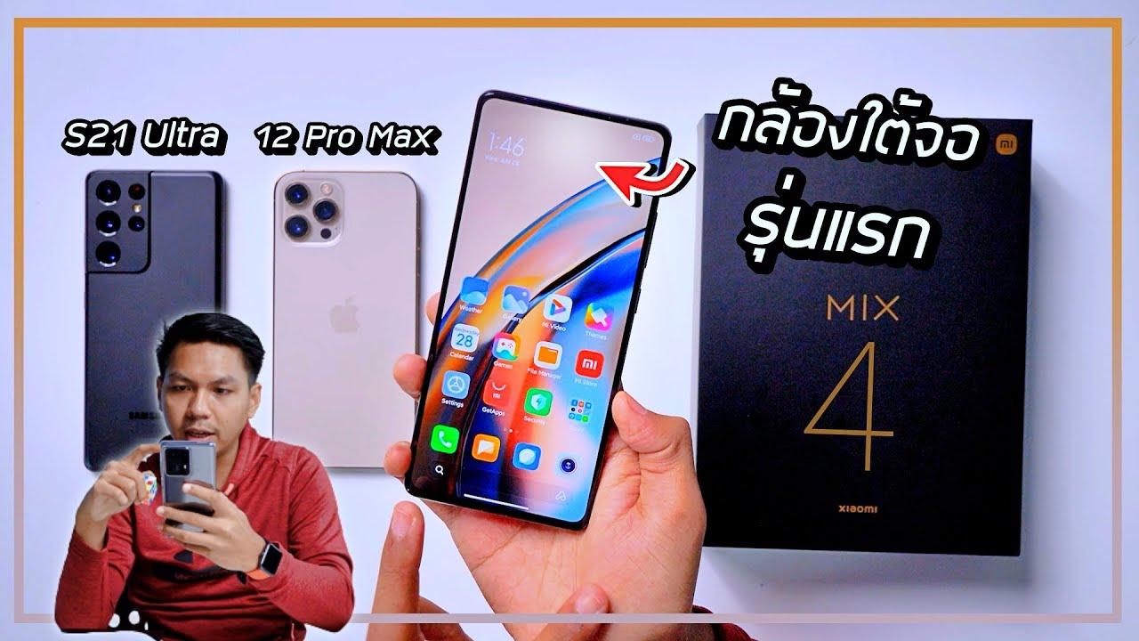 พรีวิว Xiaomi Mix 4 กล้องใต้จอรุ่นแรกของ Xiaomi…อย่าเพิ่งรีบซื้อ