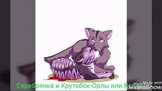 Какие песни звучат в головах Котов-Воителей#4|Сила Трех