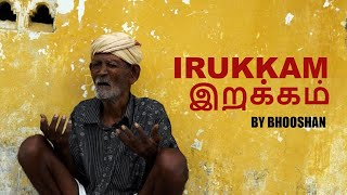 IRUKKAM ISLAND DOCUMENTARY BY BHOOSHAN
