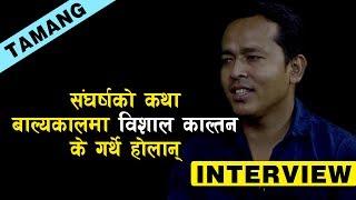 Bishal Kaltan - Interview In Tamang Program || Jesum