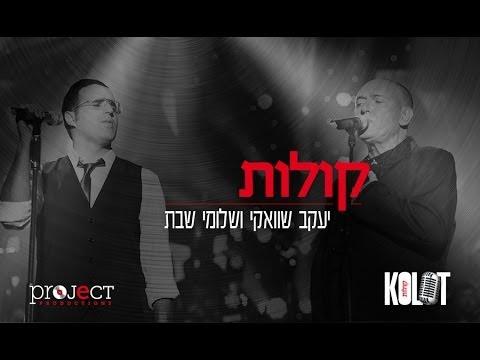 יעקב שוואקי & שלומי שבת - קולות   Shwekey & Shlomi Shabat - KOLOT