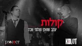 יעקב שוואקי ושלומי שבת - קולות | Shwekey & Shlomi Shabat - Kolot