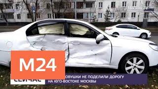 Смотреть видео Авария с участием двух легковушек произошла на юго-востоке Москвы - Москва 24 онлайн