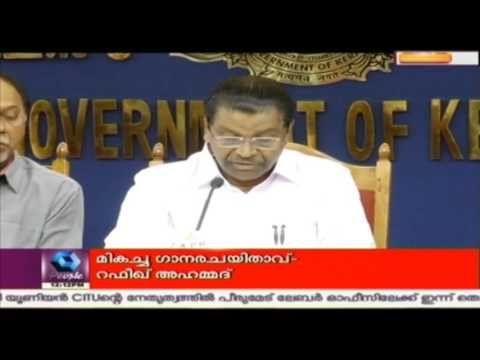 Kerala State Film Awards - 2016 | Thiruvanchoor Radhakrishnan Announces Awards | Live