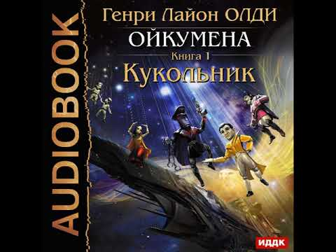 "2001324 Glava 01 Аудиокнига. Генри Лайон Олди ""Ойкумена. Книга 1. Кукольник"""