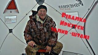 Попытка номер ДВА. В Иркутск за лещом. Зимняя рыбалка на леща Залив штаны-Иркутск Декабрь 2018