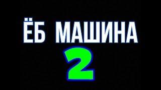СЕКС ИГРУШКА ПРАНК / ПОРНО ИГРЫ #2