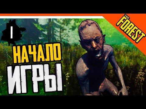The Forest VR Прохождение  ► ᶰОͦДͭИНͣˡ ͦᶰ ͤВ ЛЕСУ ???
