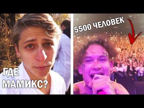 Куда пропал Мамикс? Грандиозный концерт Моргенштерна в Москве