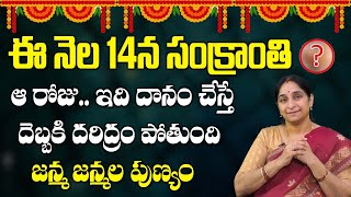 Ramaa Raavi - Do's and Dont's || Sankranthi Significance and Importance || SumanTV Mom