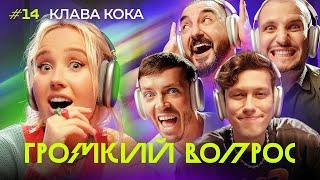ГРОМКИЙ ВОПРОС с Клавой Кокой