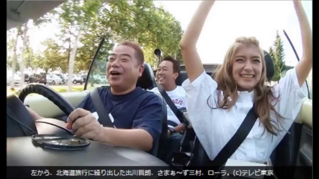 出川×三村×ローラが北海道ポンコ...