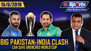 Big Pakistan v India clash can save drenched World Cup | G Sports with Waheed Khan | 15th June 2019