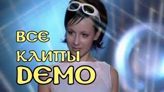"""ВСЕ КЛИПЫ """"ДЕМО"""" // Самые популярные песни группы ДЕМО"""