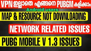 HOW TO PLAY PUBG MOBILE WITHOUT USING VPN | VPN ഇല്ലാതെ എങ്ങനെ PUBG കളിക്കാം | PUBG LOG IN ISSUE
