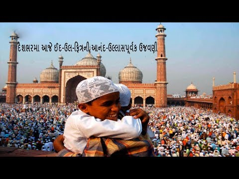 Eid-ul-Fitr 2018: Eid to be celebrated across India Today   Vtv News thumbnail