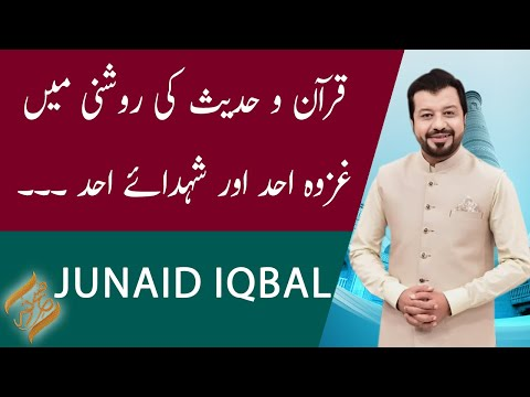 SUBH-E-NOOR | Quran o Hadees ki roshni mein Ghazwa-e-Uhud | Junaid Iqbal | 27 May 2021 | 92NewsHD thumbnail
