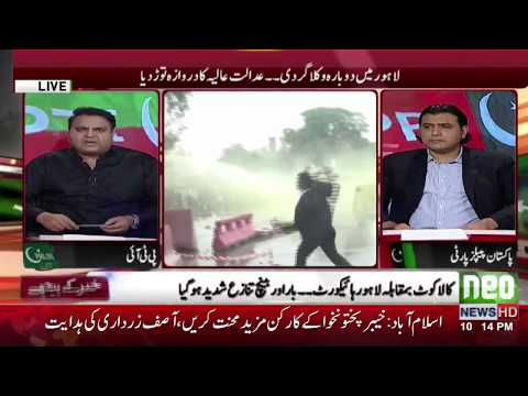 Police Take Action protesting lawyers at Lahore High Court | Khabar K Pechy Part 1 | Neo tv