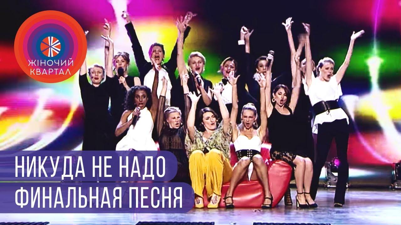 Никуда не надо | Музыкальный Женский Квартал 2019
