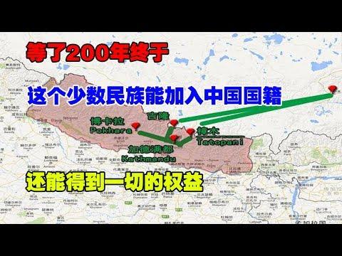 等了200年终于这个少数民族能加入中国国籍,还能得到一切的权益