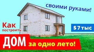 🔥 КАК построить Дом ЛЕГКО и ПРОСТО своими руками?