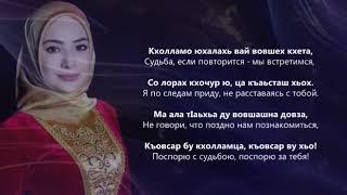 Хеда Тутаева - Мила ю даьстинарг. Чеченский и Русский текст.