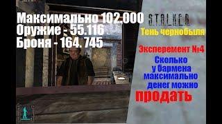 Сколько зарабатывают ведущие / Первый Вэйкпарк в Красноярске/ Сколько за ночь зарабатывает бармен