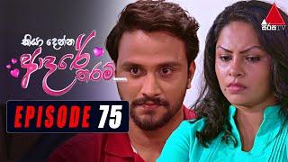 Kiya Denna Adare Tharam (කියා දෙන්න ආදරේ තරම්) | Episode 75 | 20th September 2021 | Sirasa TV Thumbnail
