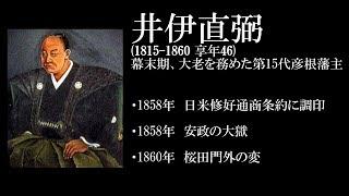 井伊直弼 (1815 ~1860) 幕末期、大老を務めた第15代彦根藩主.