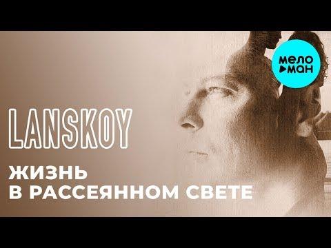 Lanskoy Co - Жизнь в рассеянном свете Single