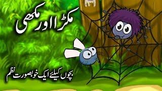 Urduca ve Hintçe Dr Allame İkbal Şiiri Makrha aur Makhi Çocuklar için karikatür Hikayeleri