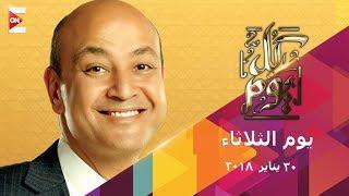 كل يوم - عمرو اديب - الثلاثاء 30 يناير 2018 - الحلقة الكاملة