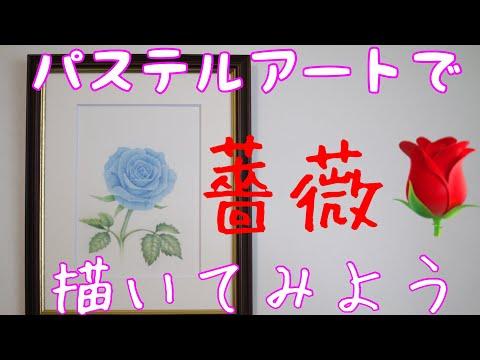 薔薇のパステルアートの描き方動画(サンプル動画)